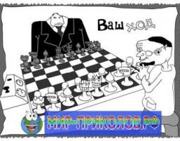 Флеш прикол «Игра в шахматы»
