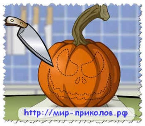 Вырежи тыкву на Хэллоуин. Флеш прикол.