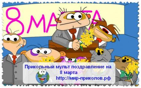 Прикольный мультфильм на 8 марта