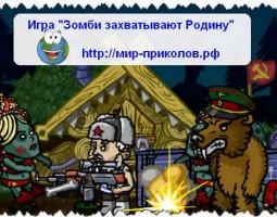 Игра «Зомби захватывают Родину»