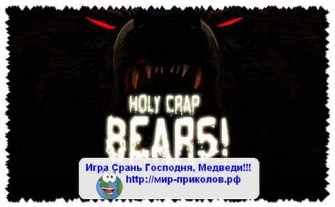 Игра «Срань Господня, Медведи!!!»