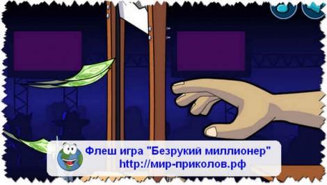 Игра «Безрукий миллионер».