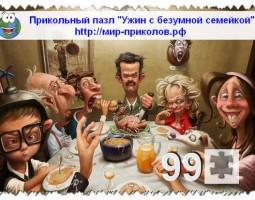 Прикольный пазл «Ужин с безумной семейкой».