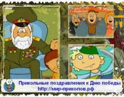 Прикольные видео поздравления к Дню победы ( 9 мая)