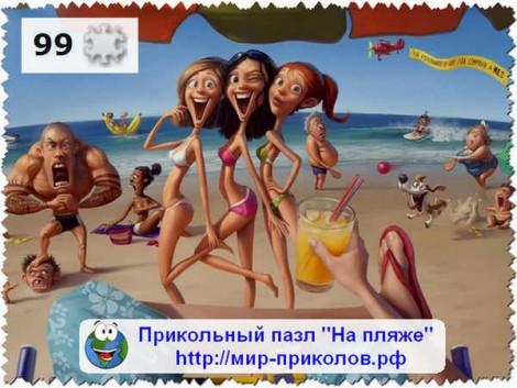 Прикольный пазл «На пляже».