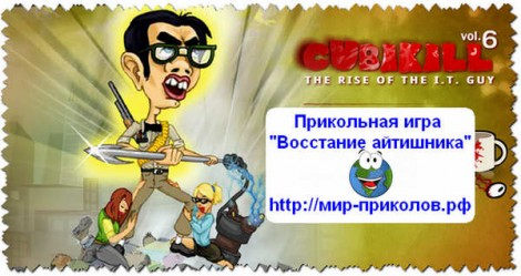 Игра «Восстание айтишника» (CubiKill 6)