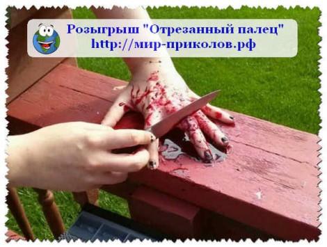 Розыгрыш «Отрезанный палец».