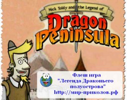 Игра «Легенда Драконьего полуострова» (Legend of Dragon Peninsula).