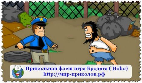 Прикольная игра Бродяга ( Hobo)