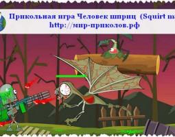 Прикольная игра Человек шприц (Squirt man)