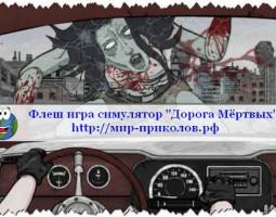 Игра «Дорога Мёртвых» (Road of the Dead)