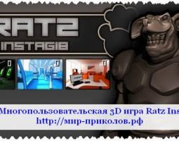 Прикольная 3D игра Ratz Instagib