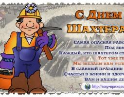Прикольные аудио поздравления с днём шахтёра.