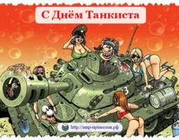 Прикольные аудио поздравления на День Танкиста