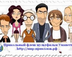 Прикольный флеш мультфильм «Уманетто» (Umanetto)