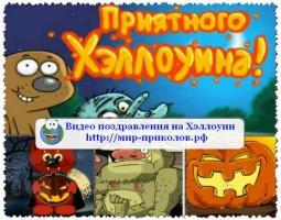 Прикольные видео поздравления на Хэллоуин