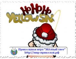 Новогодняя флеш игра «Жёлтый снег» (Yellow Snow)