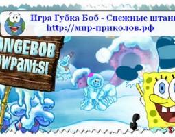 Игра Губка Боб — Снежные штаны (Spongebob Snowpant)