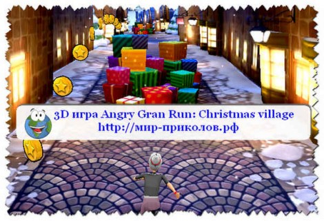 3D игра «Побег злой бабушки: рождественская деревня» (Angry Gran Run: Christmas village)