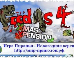 Игра «Пираньи 4: Новогодняя версия»