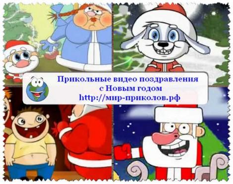Прикольные видео поздравления с Новым годом