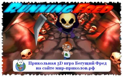 Прикольная 3D игра Бегущий Фред (Running Fred)