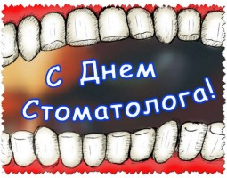 Прикольные аудио поздравления на День стоматолога