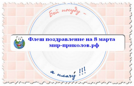 Флеш поздравление на 8 марта «Бей тарелки — Я плачу»