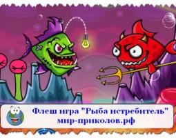 Флеш игра «Рыба истребитель»