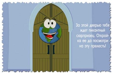 Флеш «Сюрприз за дверью».