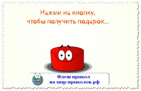 Флеш «Нажми на кнопку — получи подарок»