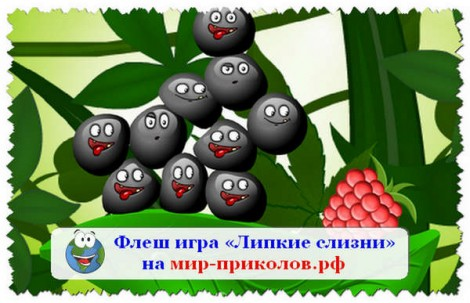 Флеш игра «Липкие слизни» (Sticky Blobs)