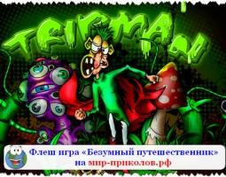 Флеш игра «Безумный путешественник» (Tripman)
