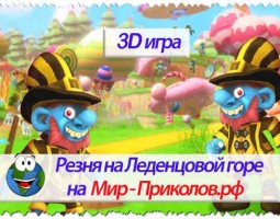 3D игра Резня на Леденцовой горе (Candy Mountain Massacre)
