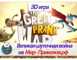 3D игра «Великая шуточная война» (The Great Prank War)