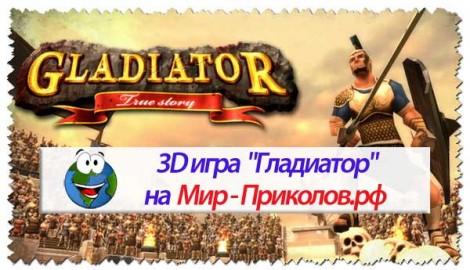 3D игра «Гладиатор» (Gladiator True Story)