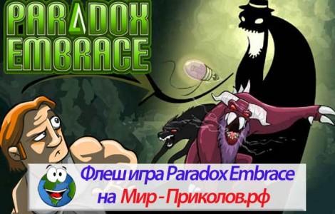 Флеш игра «Парадоксальные объятия» (Paradox Embrace)