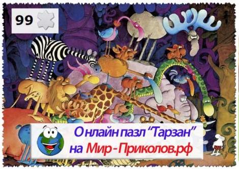 Прикольный пазл «Тарзан»