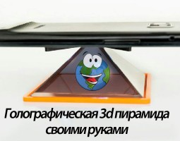 Как сделать голографическую 3d пирамиду своими руками