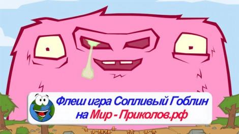 Флеш игра «Сопливый Гоблин» (Gobtron)