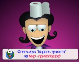 Флеш игра «Король туалета»