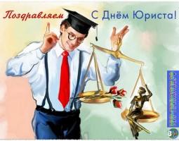 Прикольные аудио поздравления с Днём юриста