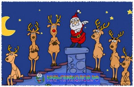Новогодний флеш прикол. Санта и олени.