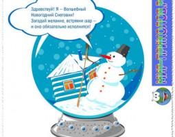 Снеговик исполняющий желания. Флеш прикол.