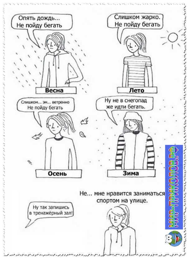 Прикольные-комиксы-prikolnye-komiksy-7