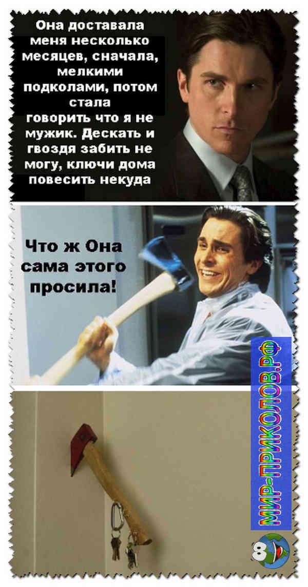 Прикольные-комиксы-prikolnye-komiksy-9