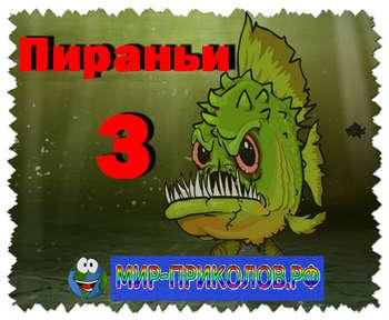 Игра-Пираньи-3.-igra-pirani-3