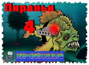 Игра-Пираньи-4-igra-pirani-4