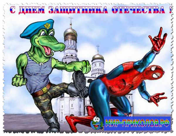 Прикольные-картинки-и-аудио-поздравления-к-23-февраля-kartinki-i-audio-k-23-fevralya-3
