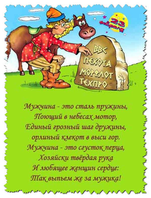 Прикольные-картинки-и-аудио-поздравления-к-23-февраля-kartinki-i-audio-k-23-fevralya-7